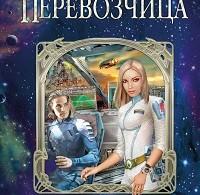 Наталья Бульба «Перевозчица»