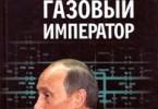 Наталья Гриб «Газовый император. Россия и новый миропорядок»