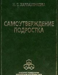 Наталья Харламенкова «Самоутверждение подростка»