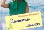 Наталья Костина «Слишком личное»