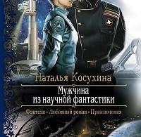 Наталья Косухина «Мужчина из научной фантастики»