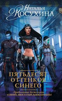 Наталья Косухина «Пятьдесят оттенков синего»