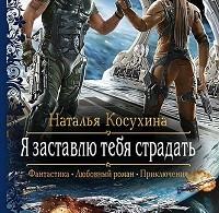 Наталья Косухина «Я заставлю тебя страдать»