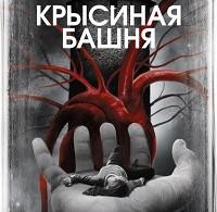 Наталья Лебедева «Крысиная башня»
