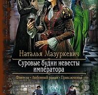 Наталья Мазуркевич «Суровые будни невесты императора»