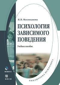 Наталья Мехтиханова «Психология зависимого поведения»