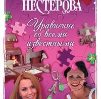 Наталья Нестерова «Уравнение со всеми известными»
