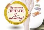 Наталья Правдина «Привлеки деньги, я – помогу!»