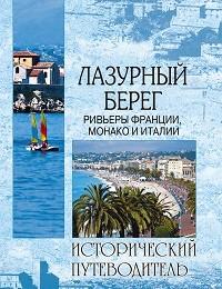 Наталья Шейко «Лазурный берег. Ривьеры Франции, Монако и Италии»