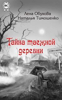 Наталья Тимошенко, Лена Обухова «Тайна таежной деревни»