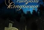 Наталья Тимошенко, Лена Обухова «Тишина старого кладбища»