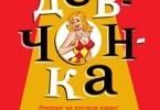 Ник Хорнби «Смешная девчонка»