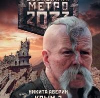 Никита Аверин «Метро 2033. Крым-2. Остров Головорезов»