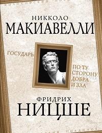 Никколо Макиавелли, Фридрих Ницше «Государь. По ту сторону добра и зла»