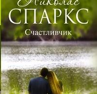 Николас Спаркс «Счастливчик»
