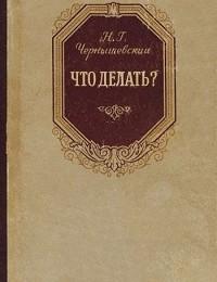 Николай Чернышевский «Что делать?»