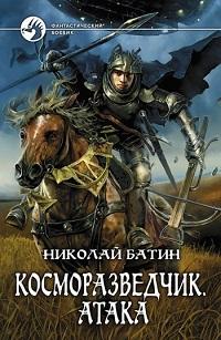 Николай Батин «Косморазведчик. Атака»