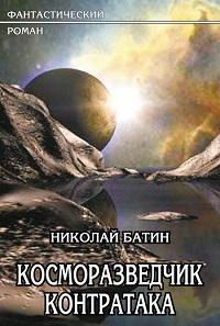 Николай Батин «Косморазведчик. Контратака»