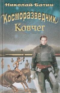 Николай Батин «Косморазведчик. Ковчег»