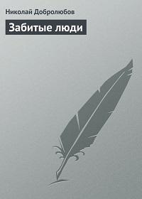 Николай Добролюбов «Забитые люди»