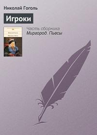 Николай Гоголь «Игроки»