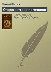 Николай Гоголь «Старосветские помещики»