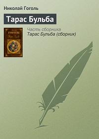 Николай Гоголь «Тарас Бульба»