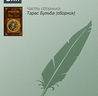 Николай Гоголь «Вий»