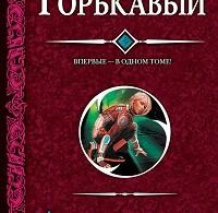Николай Горькавый «Астровитянка (сборник)»