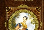 Николай Карамзин «Бедная Лиза (сборник)»