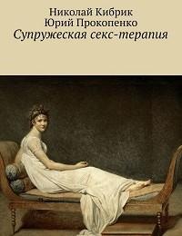 Николай Кибрик, Юрий Прокопенко «Супружеская секс-терапия»