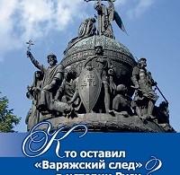 Николай Крюков «Кто оставил «варяжский след» в истории Руси? Разгадки вековых тайн»