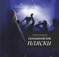 Николай Куценко «Скандинавские пляски (сборник)»
