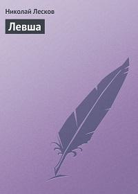 Николай Лесков «Левша»