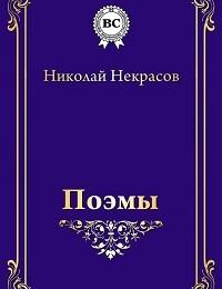 Николай Некрасов «Поэмы»