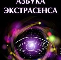 Николай Норд «Азбука экстрасенса»