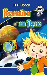 «Незнайка на Луне» Николай Носов