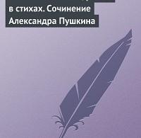 Николай Полевой ««Евгений Онегин», роман в стихах. Сочинение Александра Пушкина»