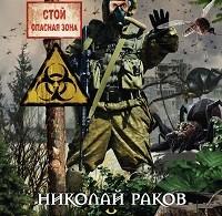 Николай Раков «Война теней»