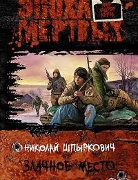 Николай Шпыркович «Злачное место»