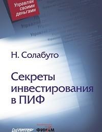 Николай Солабуто «Секреты инвестирования в ПИФ»