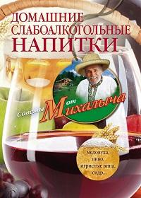 Николай Звонарев «Домашние слабоалкогольные напитки. Медовуха, пиво, игристые вина, сидр…»