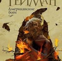 Нил Гейман «Американские боги»