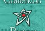 Нил Стивенсон «Вирус «Reamde»»