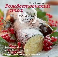Нина Борисова «Рождественский стол. Самые вкусные угощения»