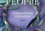 Нина Георге «Лавандовая комната»