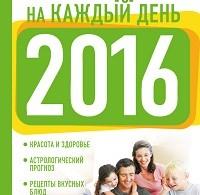 Нина Виноградова «Домашний лунный календарь на каждый день. 2016 год»