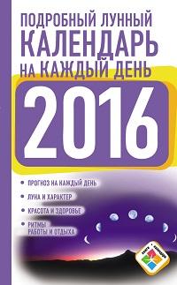 Нина Виноградова «Подробный лунный календарь на каждый день на 2016 год»