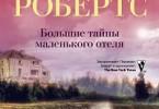 Нора Робертс «Большие тайны маленького отеля»
