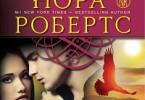 Нора Робертс «Родовое проклятие»